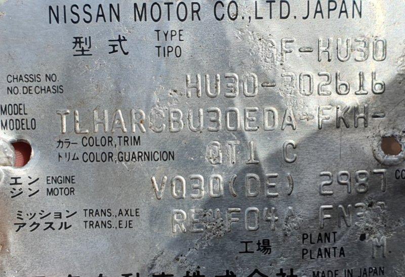 Блок управления акпп Nissan Presage HU30 VQ30(DE) (б/у)
