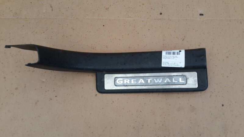 Накладка на порог Great Wall Hover H2 2006 задняя правая (б/у)