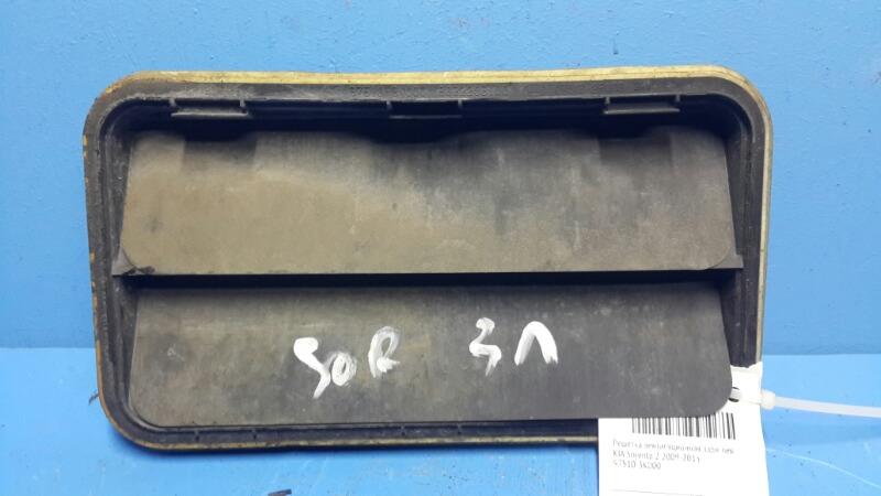 Решётка вентиляционная Kia Sorento 2 2009 задняя левая (б/у)