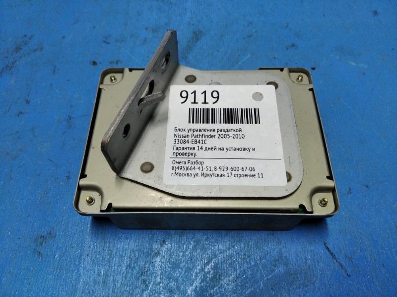 Блок управления раздаткой Nissan Pathfinder 2005 (б/у)
