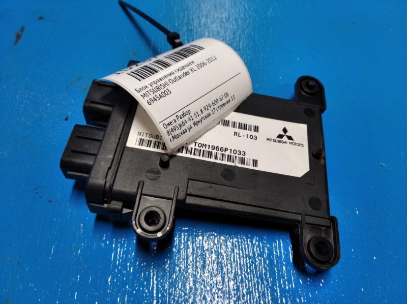 Блок управления сидением Mitsubishi Outlander Xl 2006 (б/у)
