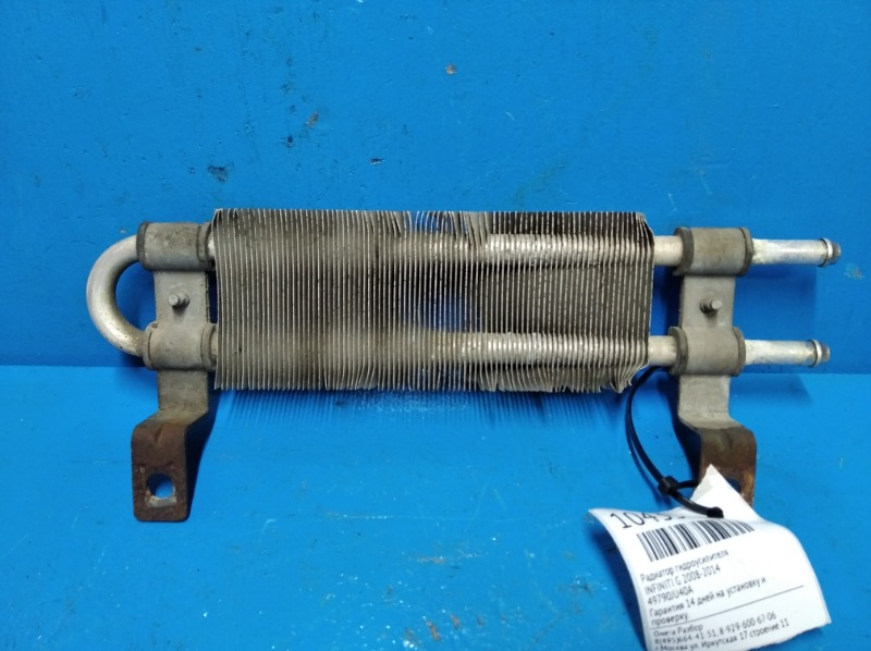 Радиатор гидроусилителя Infiniti G 2008 (б/у)