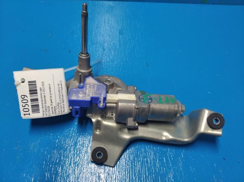 Мотор стеклоочистителя Mitsubishi Outlander 3 2012 задний (б/у)