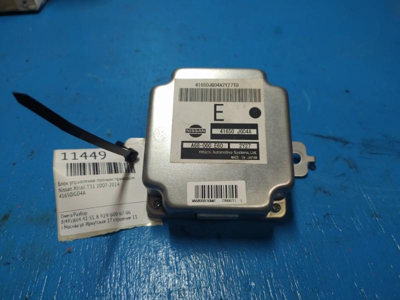 Блок управления полным приводом Nissan Xtrail T31 2007 (б/у)