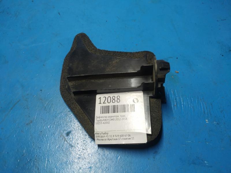 Дефлектор радиатора Toyota Rav4 Ca40 2012 правый (б/у)