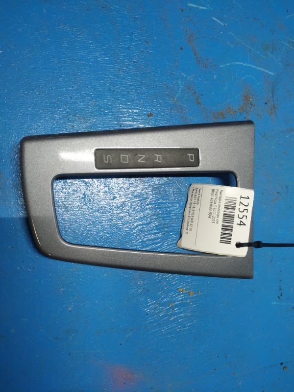 Накладка селектора кпп Ford Focus 3 2011 (б/у)