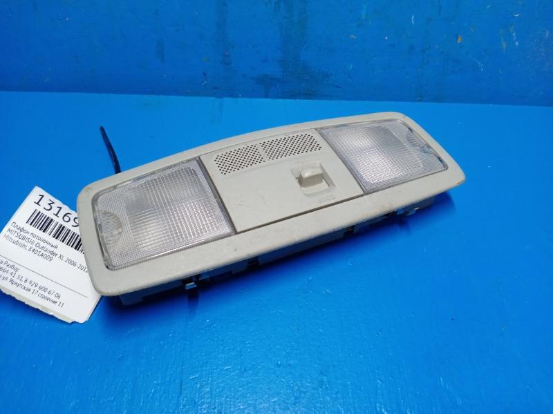 Плафон потолочный Mitsubishi Outlander Xl 2006 (б/у)