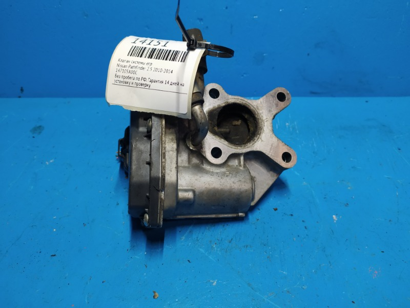 Клапан системы егр Nissan Pathfinder 2.5 2010 (б/у)