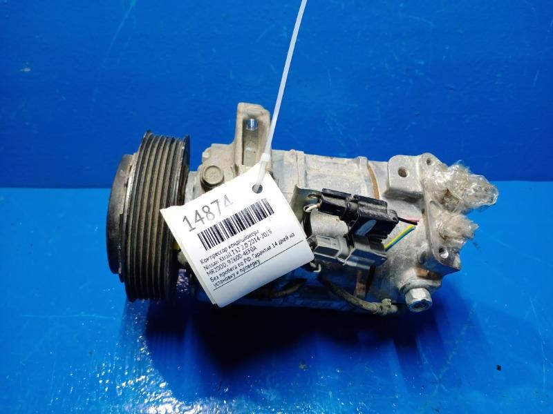 Компрессор кондиционера Nissan Xtrail T32 2.0 2014 (б/у)