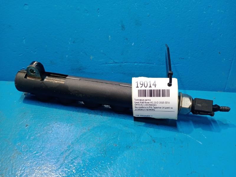 Топливная рампа Great Wall Hover H5 2.0 D 2010 (б/у)