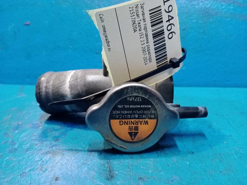 Заливная горловина радиатора Nissan Teana J32 2.5 2007 (б/у)