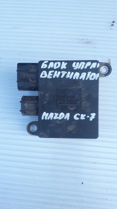 Блок управления вентилятором Mazda Cx-7 L3-VDT 2008 (б/у)