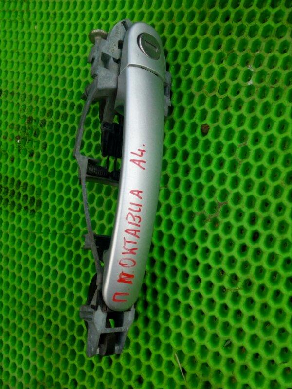 Ручка двери Skoda Octavia А4 передняя правая (б/у)