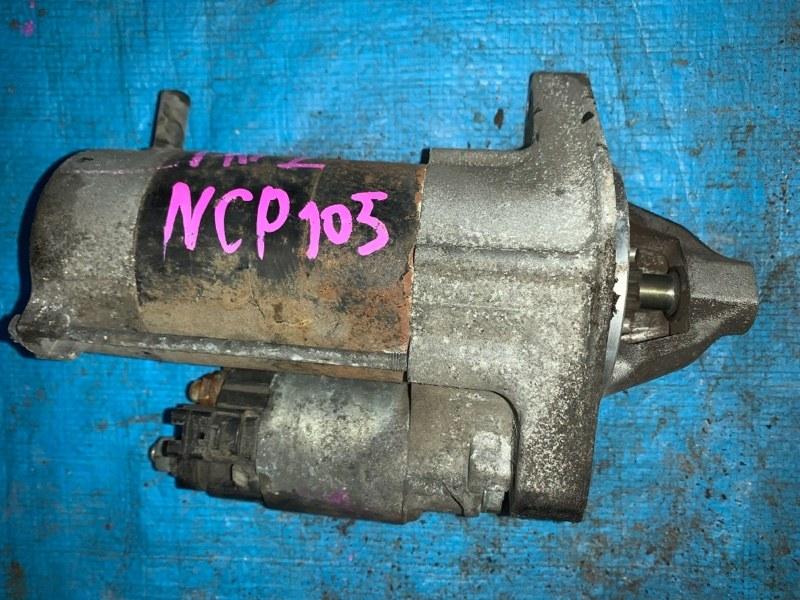 Стартер Toyota Ractis NCP105 1NZFE (б/у)