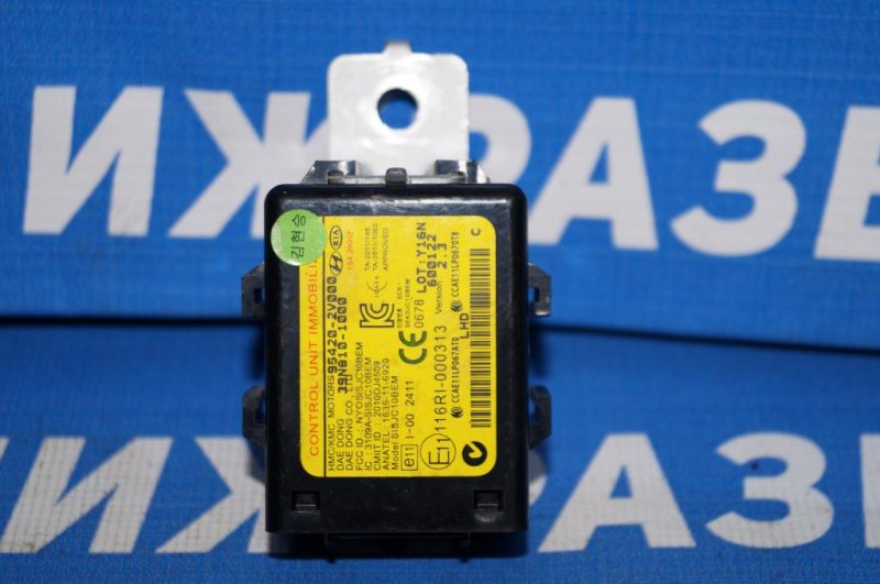 Иммобилайзер Kia Rio 3 QB 1.4 (G4FA) (б/у)