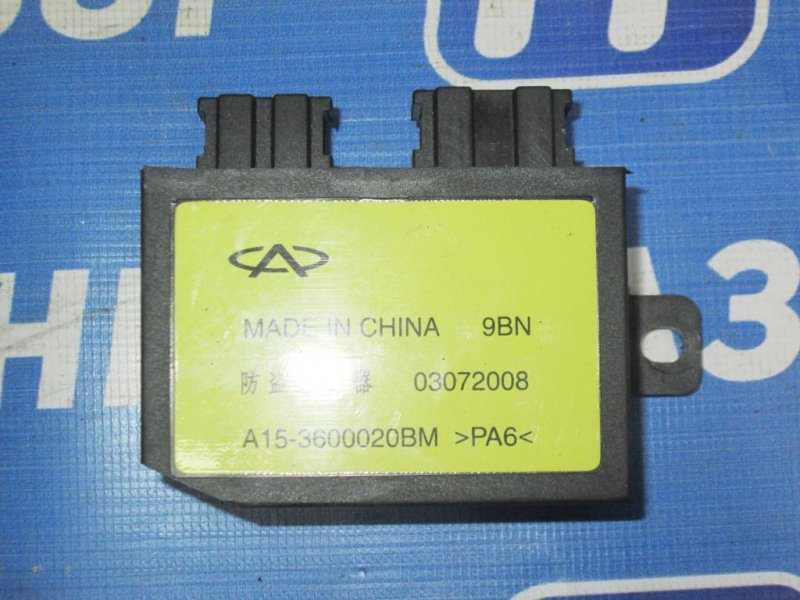 Блок сигнализации (штатной) Chery Qq6 S21 1.3 (SQR473F) 2007 (б/у)