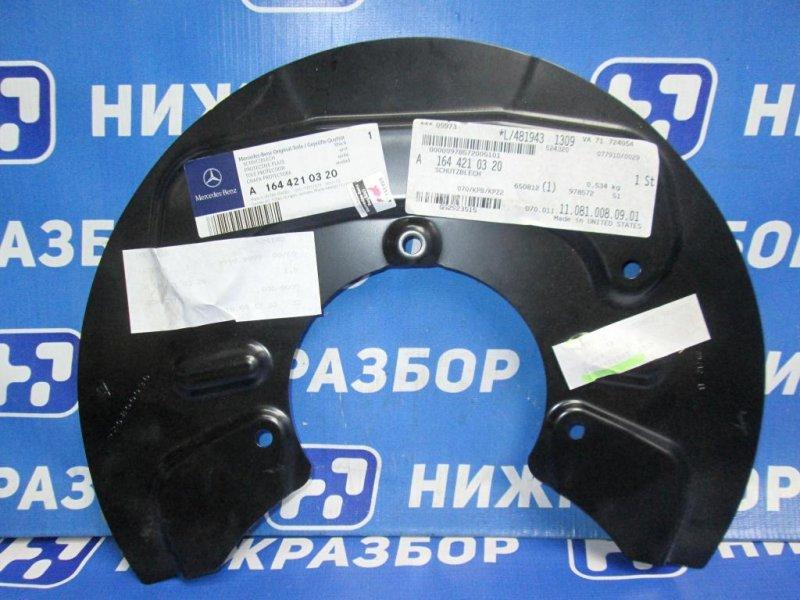 Пыльник тормозного диска Mercedes Gl-Class X164 2006 (б/у)