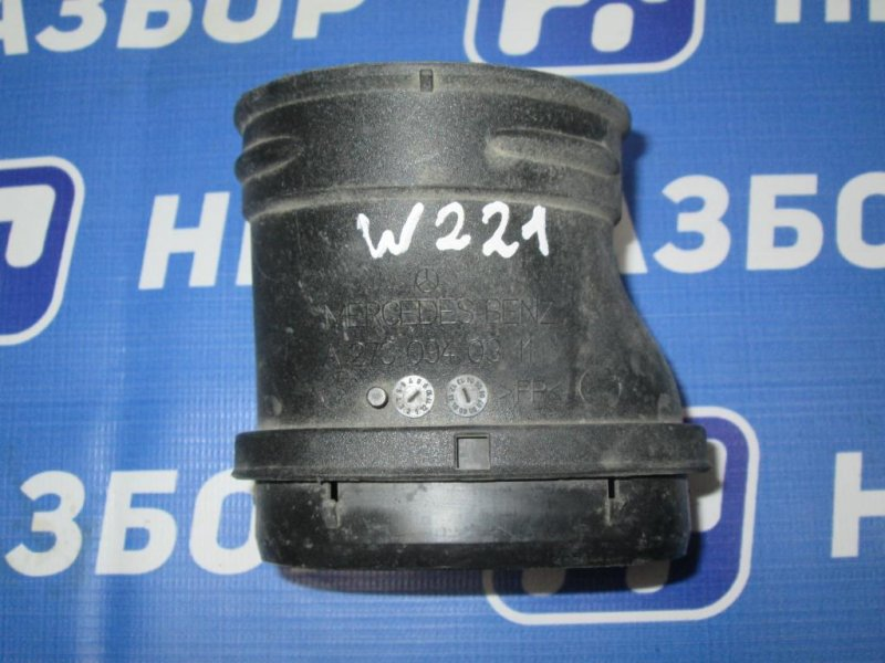 Патрубок воздушного фильтра Mercedes (б/у)