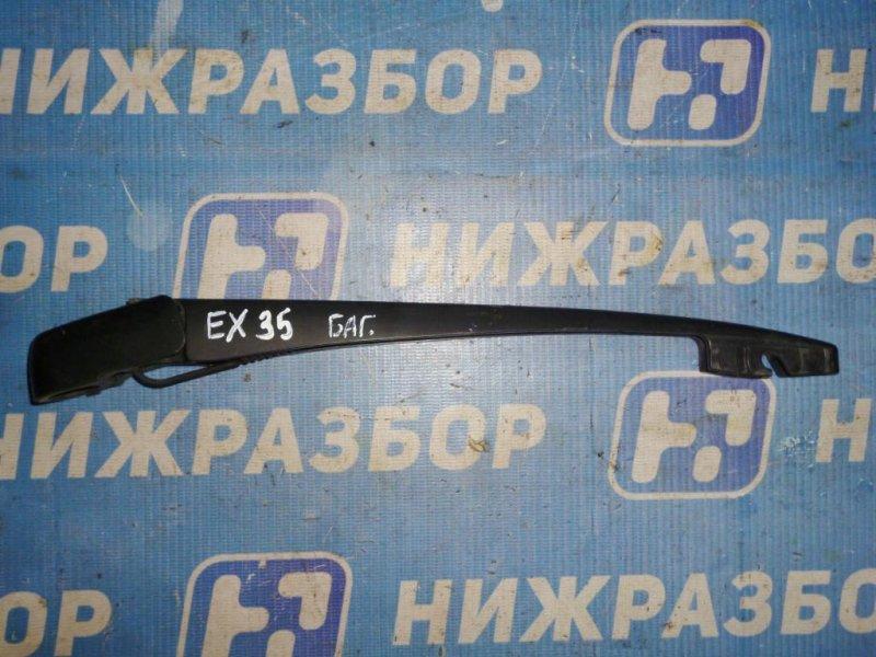 Поводок стеклоочистителя Infiniti Ex 35 J50 3.5 (VQ35) 2008 задний (б/у)