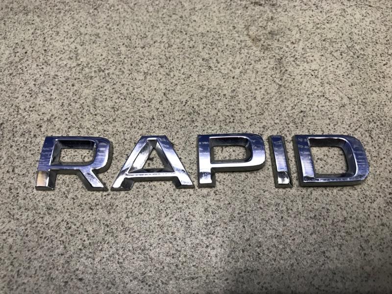 Значок (эмблема) Skoda Rapid задний (б/у)