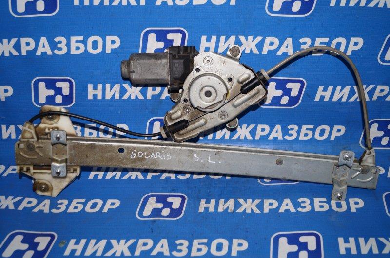 Стеклоподъемник эл. Hyundai Solaris RB 1.4 (G4FA) 2013 задний левый (б/у)