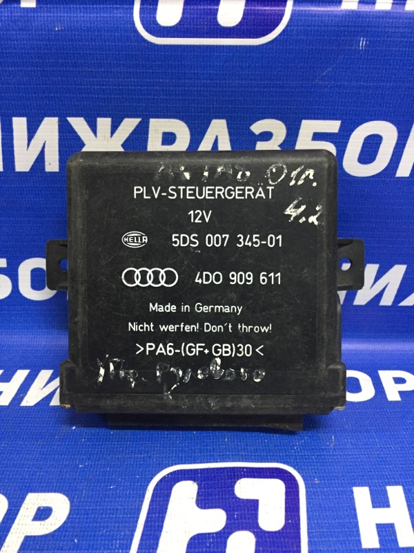 Блок электронный Audi A8 D2 1994 (б/у)