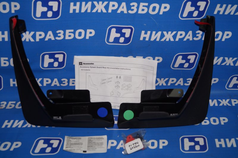 Брызговик (к-кт) Opel Insignia 2008 задний