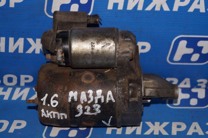 Стартер Mazda 323 BG 1.6 (б/у)