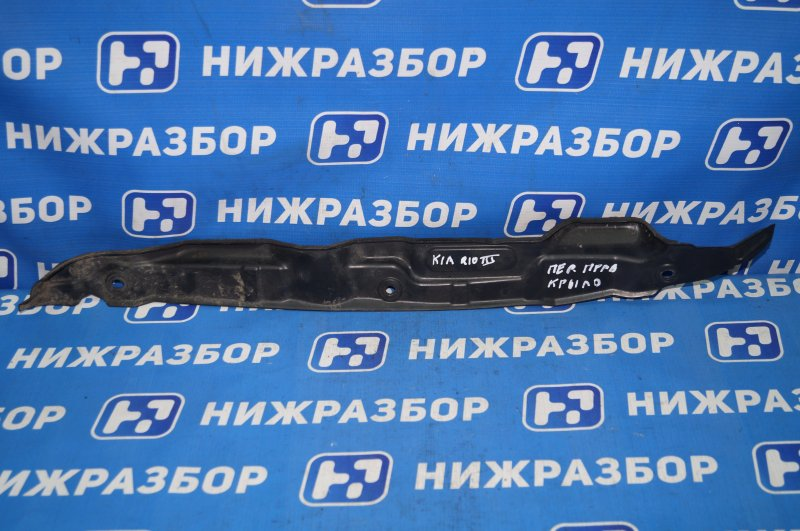 Пыльник (кузов внутри) Kia Rio 3 2011 передний правый (б/у)