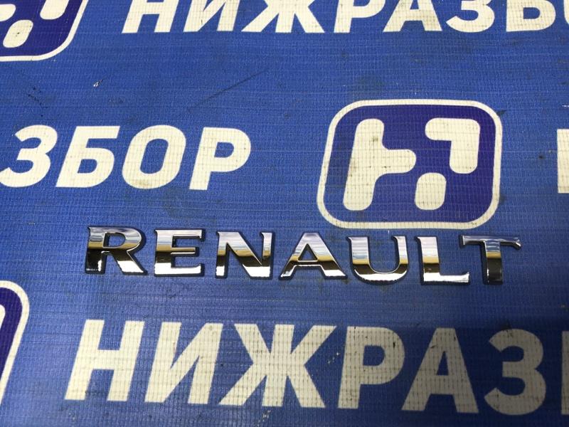 Значок (эмблема) Renault Logan 2 задний (б/у)