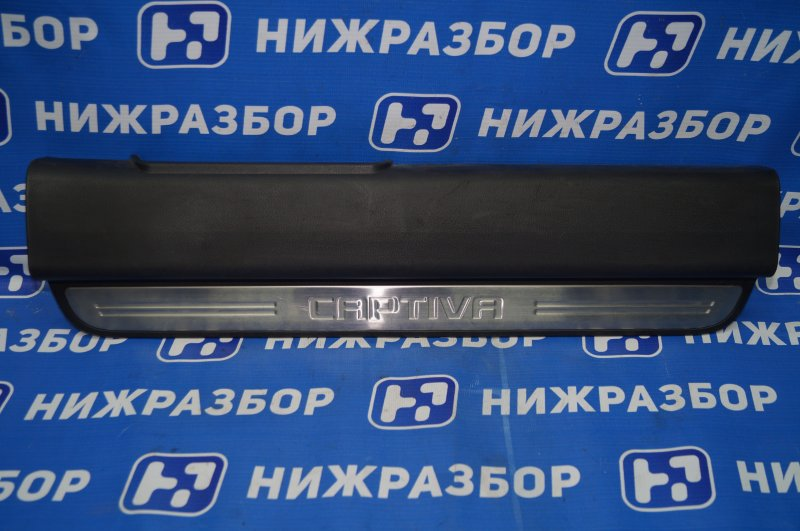 Накладка порога (внутренняя) Chevrolet Captiva C100 3.2 10HMC 2008 передняя правая (б/у)