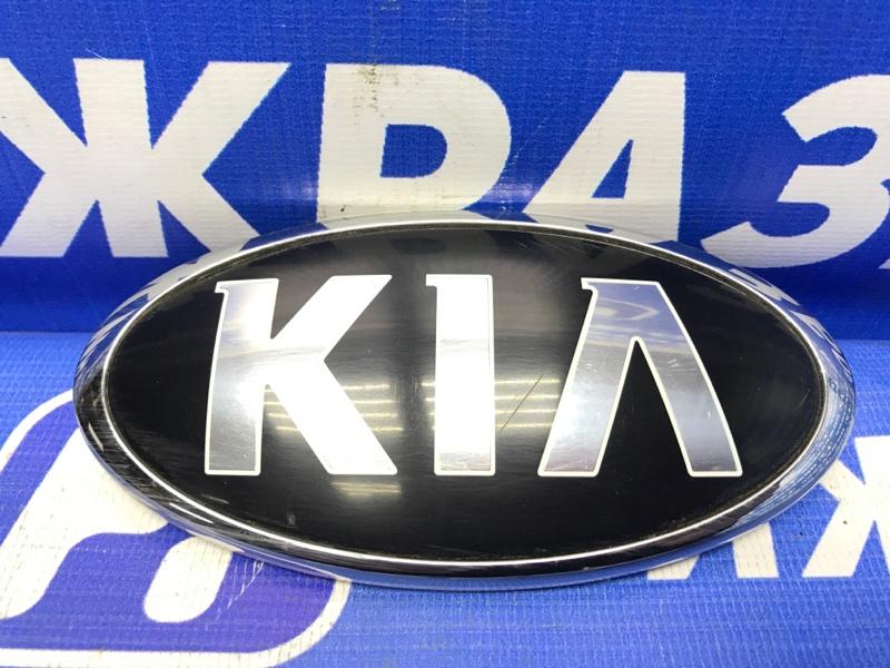 Значок (эмблема) Kia Sportage 4 QL 2016> передний (б/у)