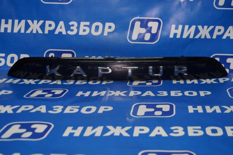 Накладка двери багажника Renault Kaptur 1.6 (H4M438) P098012 2019 (б/у)