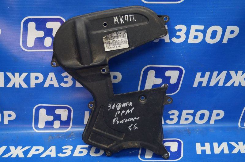 Кожух ремня грм Ford Fiesta CBK 1.4 - 1.6 2001 верхний (б/у)