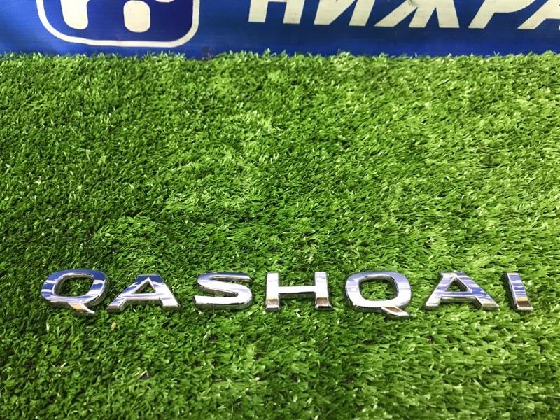 Значок (эмблема) Nissan Qashqai J11 2014> задний (б/у)