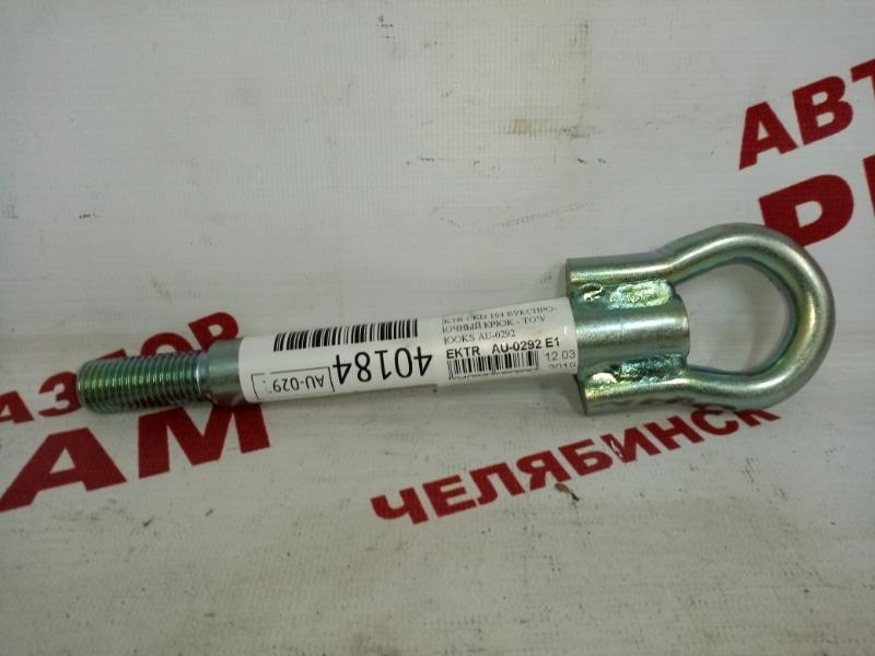 Буксировочный крюк Chevrolet Captiva C100 10HMC 2010