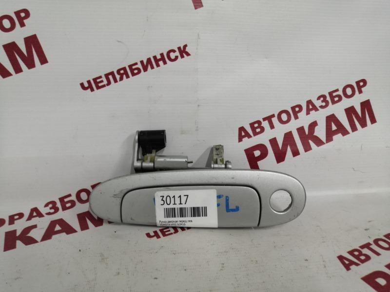 Ручка дверная Toyota Vitz SCP10 передняя левая