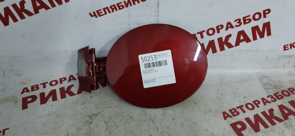 Лючок бензобака Mazda 6 GH1 L5-VE 2010