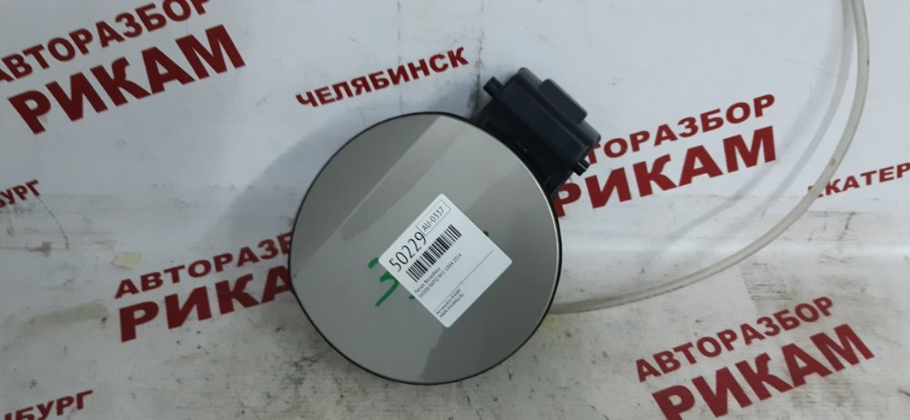 Лючок бензобака Skoda Rapid NH1 CAX 2014