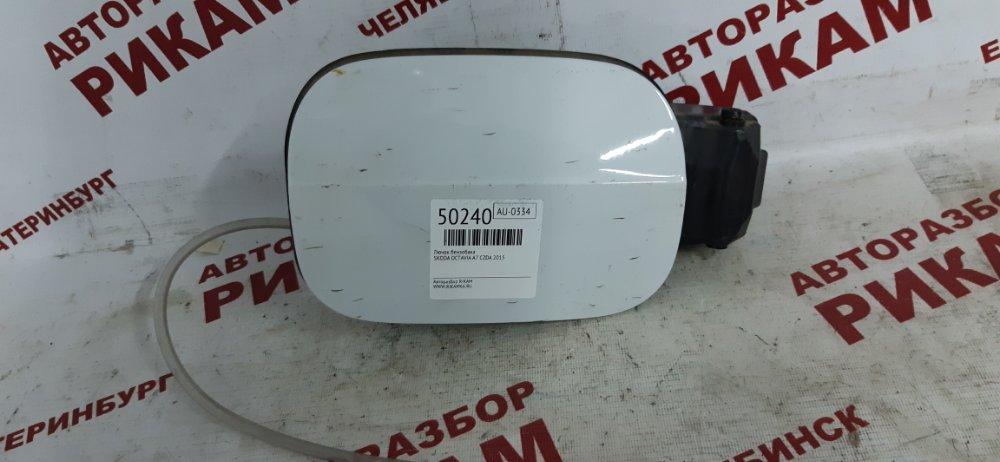 Лючок бензобака Skoda Octavia A7 CZDA 2015