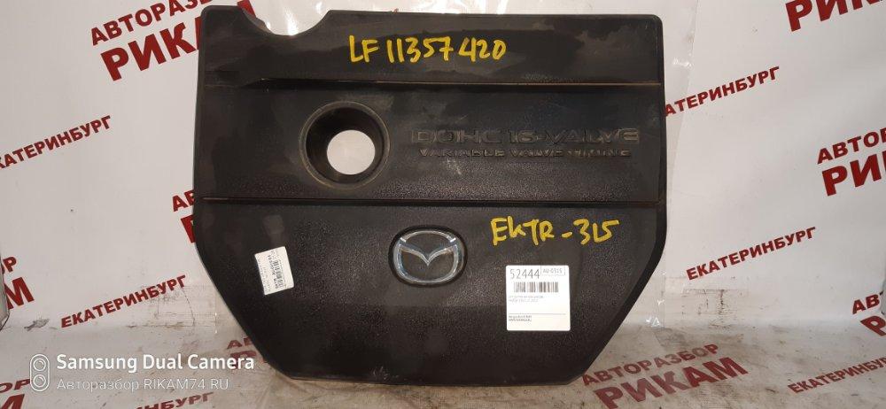 Декоративная крышка двс Mazda Mazda3 BL LF-VE 2012