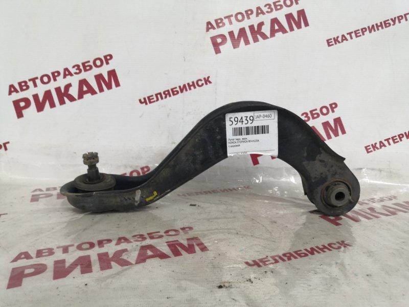 Рычаг Honda Stepwgn RF4 K20A задний верхний