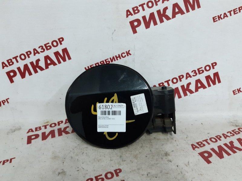 Лючок бензобака Opel Astra J 68 A14NET 2012