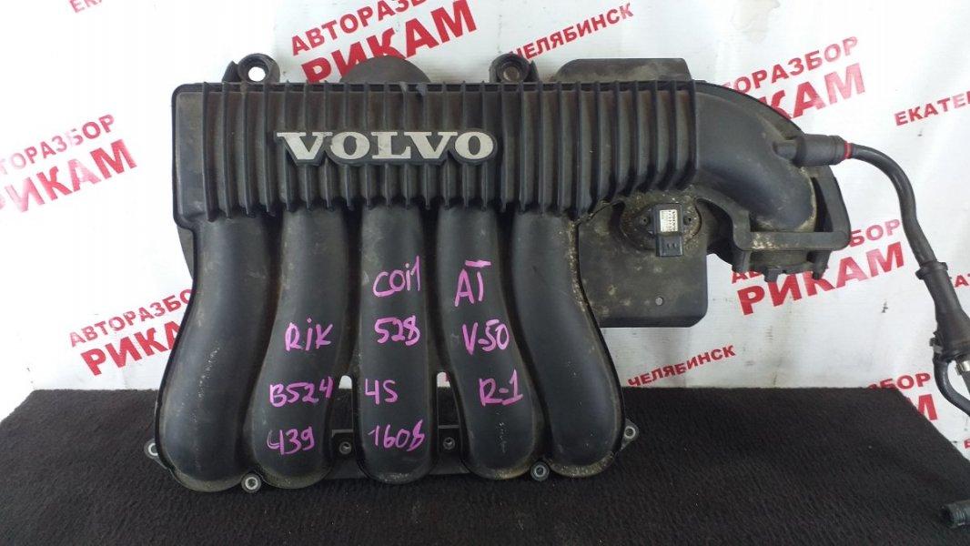 Коллектор впускной Volvo V50 MW38 B5244S4 2010