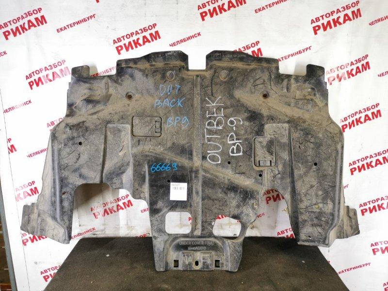 Защита двигателя Subaru Outback BP9