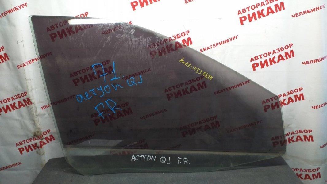 Стекло двери Ssangyong Actyon QJ переднее правое