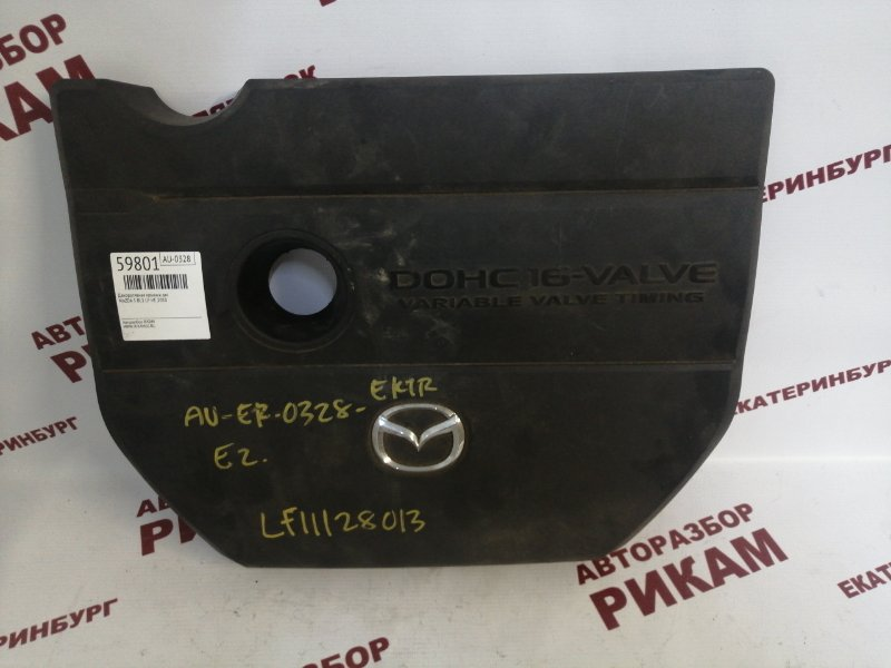 Декоративная крышка двс Mazda Mazda3 BL LF-VE 2010