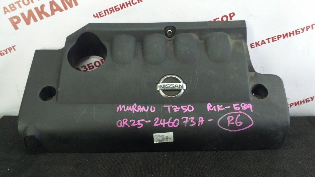 Декоративная крышка двс Nissan Murano TZ50 QR25DE 2004