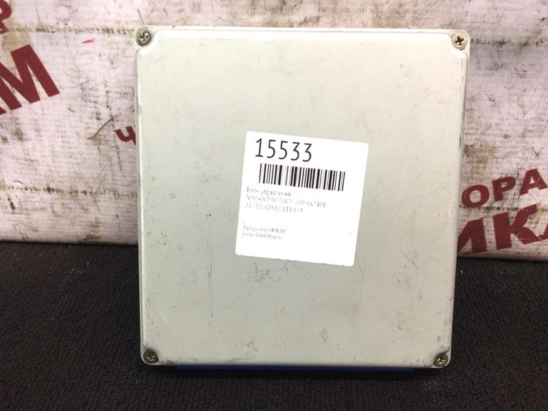 Блок управления Nissan Presage U30 KA24DE