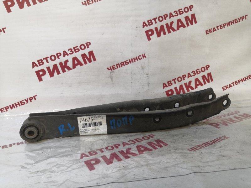 Рычаг Subaru Xv GP7 FB20A 2013 задний нижний